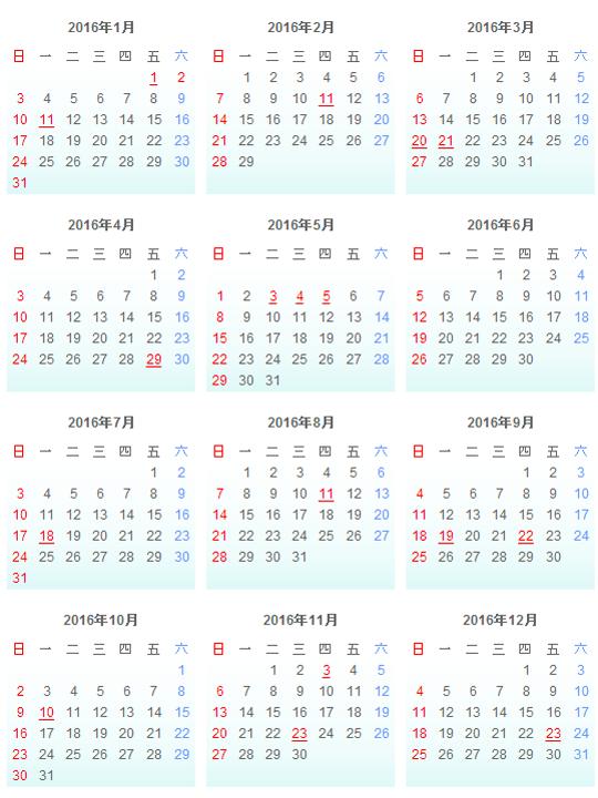 2016年日历图片